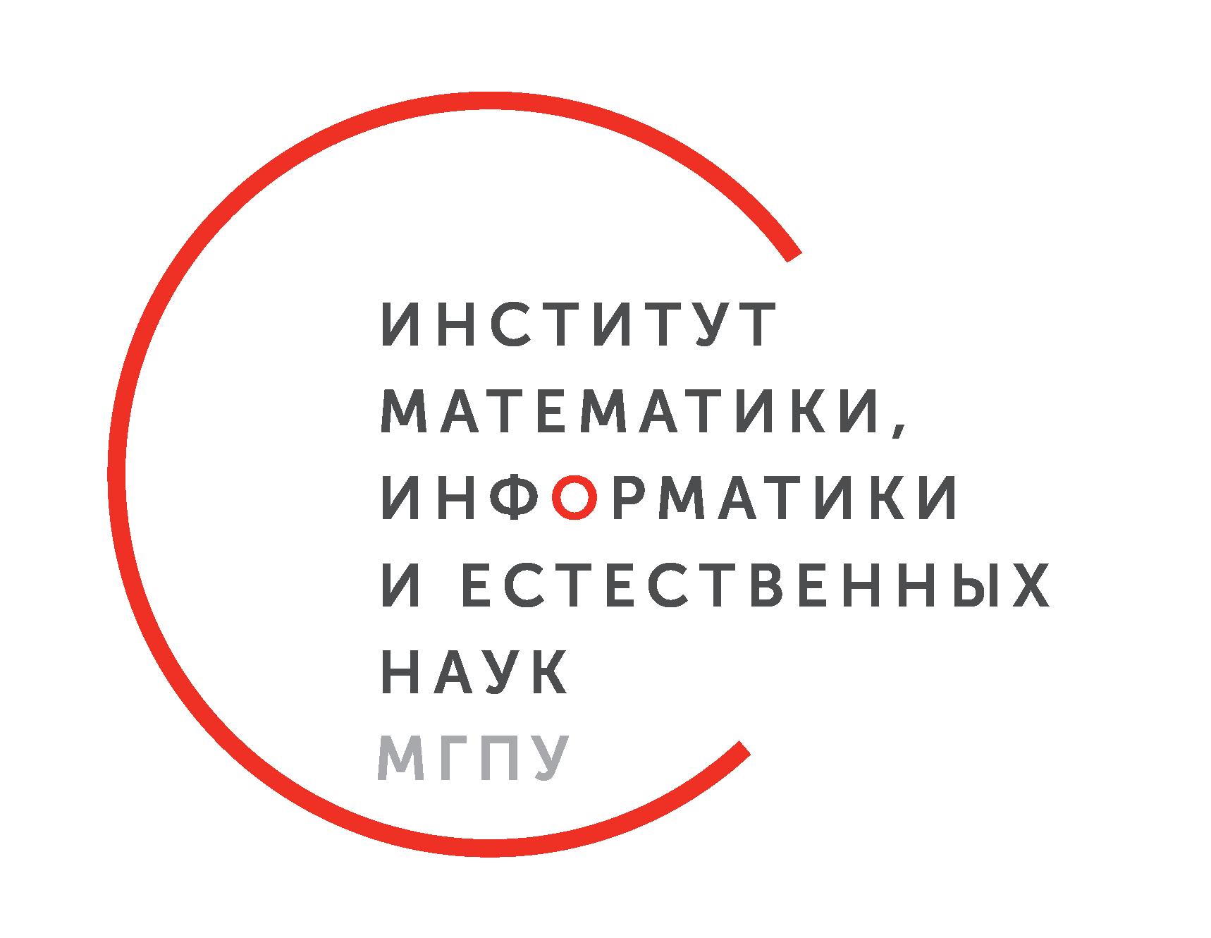 Институт математики, информатики иестественных наук
