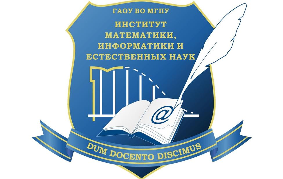 Институт математики, информатики и естественных наук