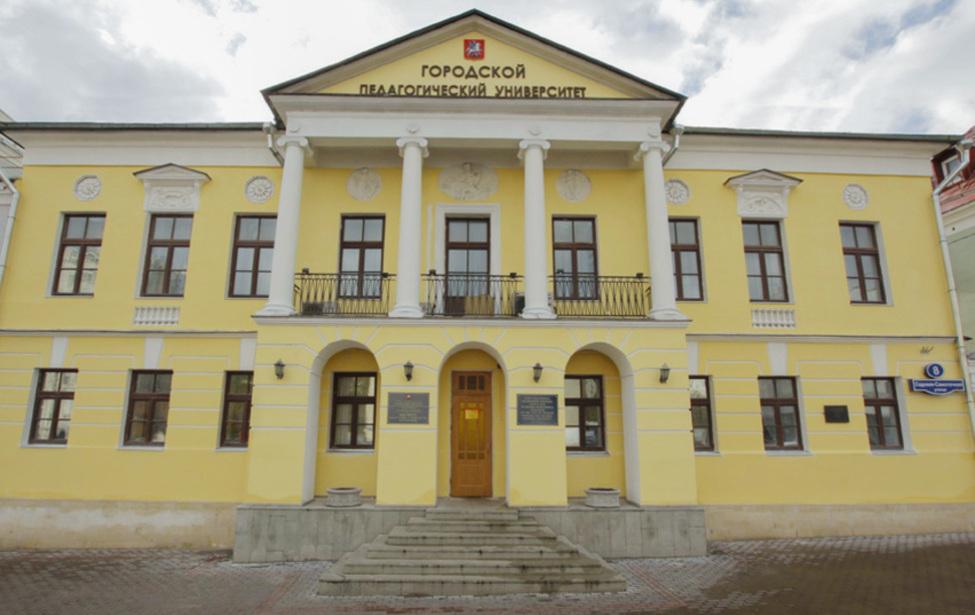Институт педагогики ипсихологии образования