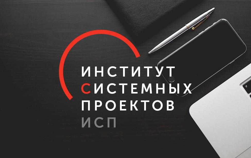 Институт системных проектов