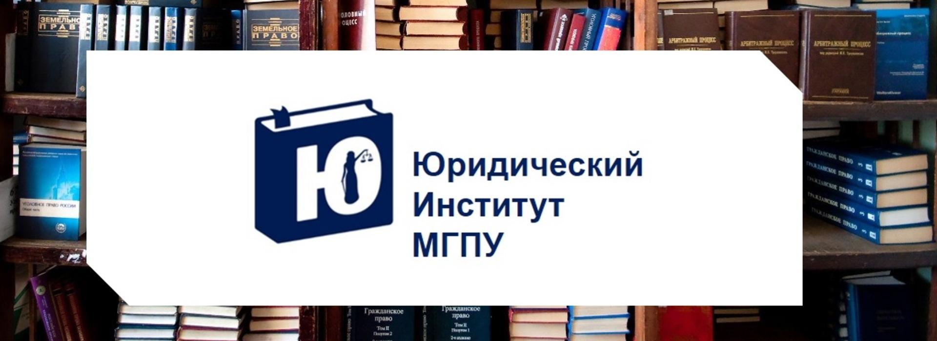 Библиотека юридического института