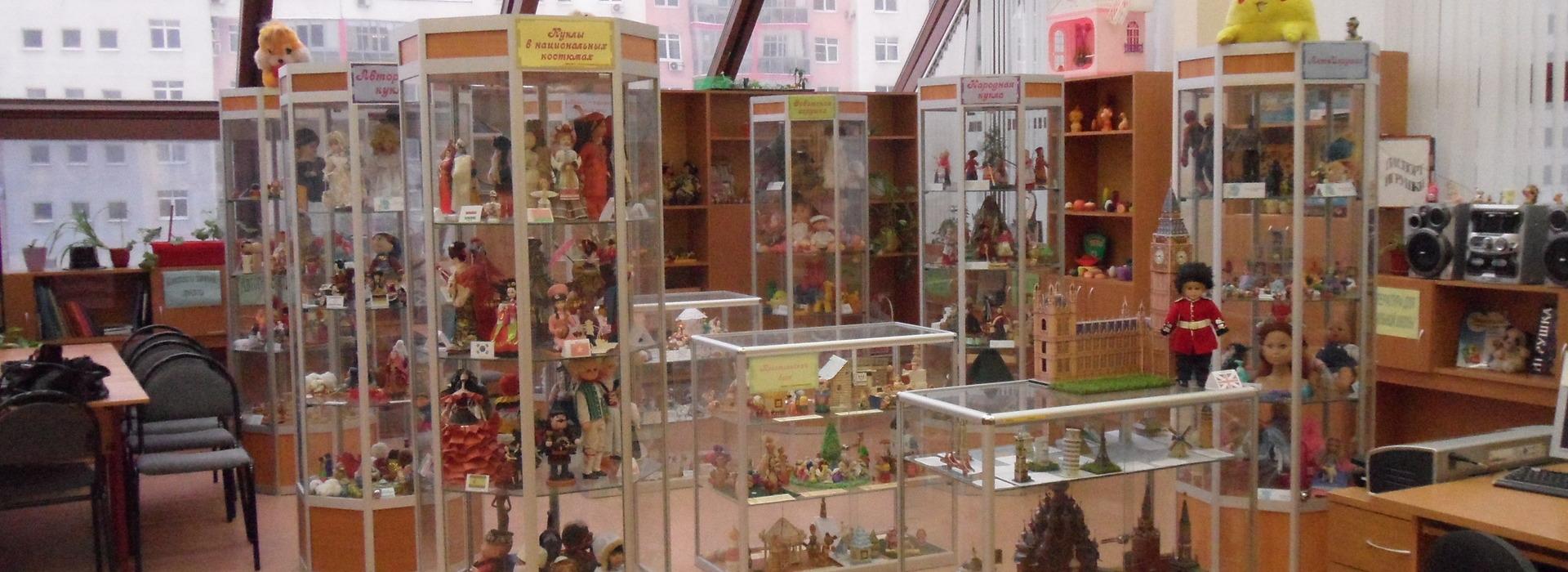 Музей игры игрушки