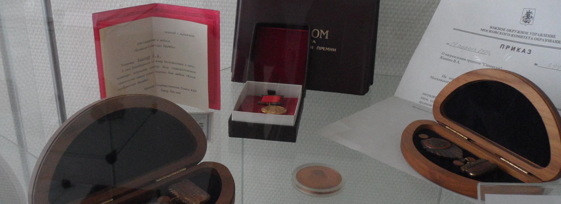 Музей В.А.Жамина