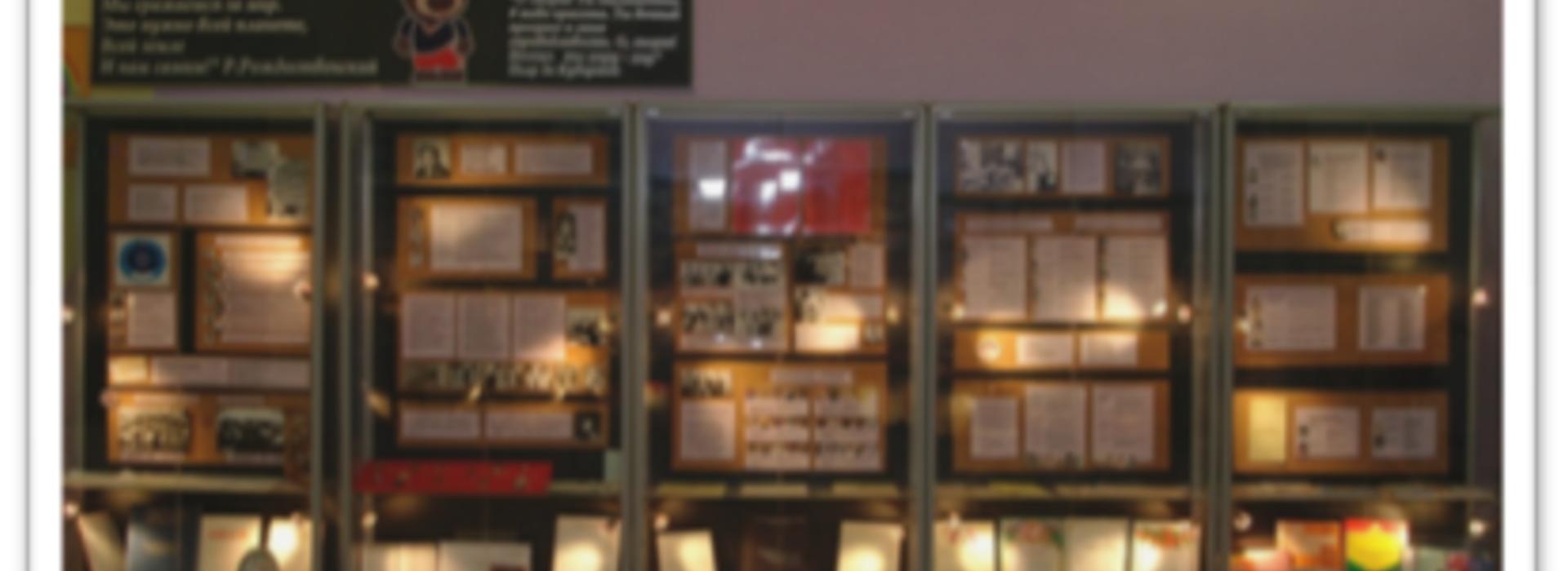 Музей истории колледжа Дорогомилово (филиал музея истории СПО им.К.Д.Ушинского)
