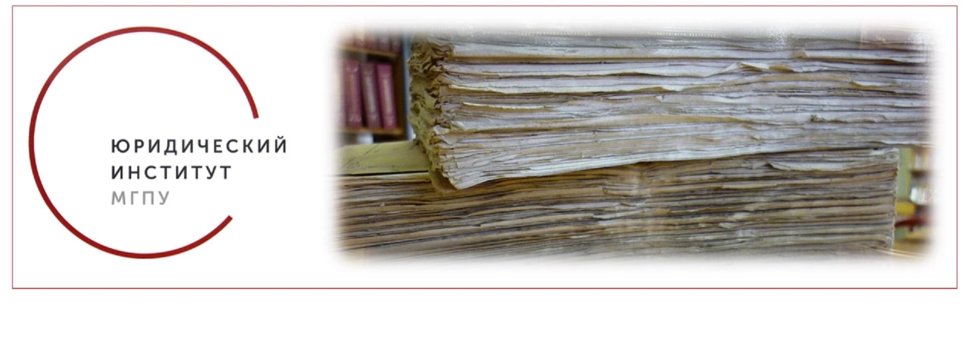 Кафедра теории и истории государства и права