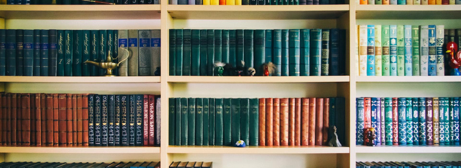 Отдел учёта и каталогизации фондов