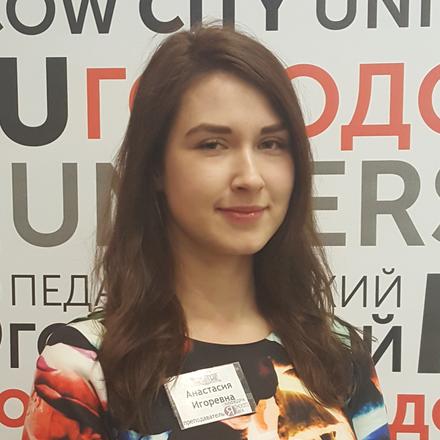 Сергеева Анастасия Игоревна