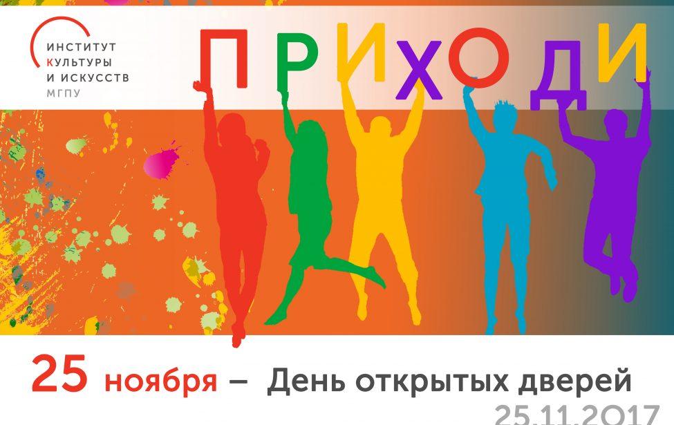 Приглашаем на день открытых дверей в Институте культуры и искусств!