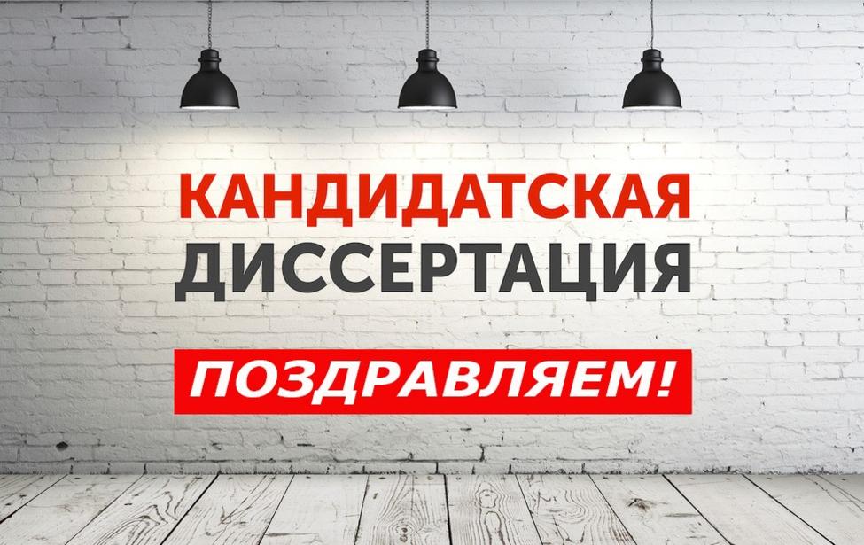 Защита кандидатских диссертаций МГПУ Защита кандидатских диссертаций