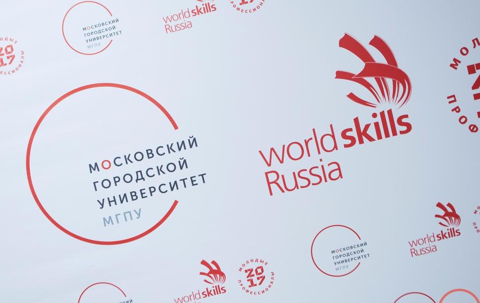 Пробный вузовский чемпионат WorldSkills