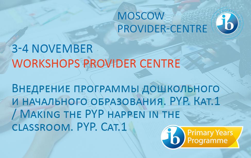 3-4 November. The IB workshops PYP