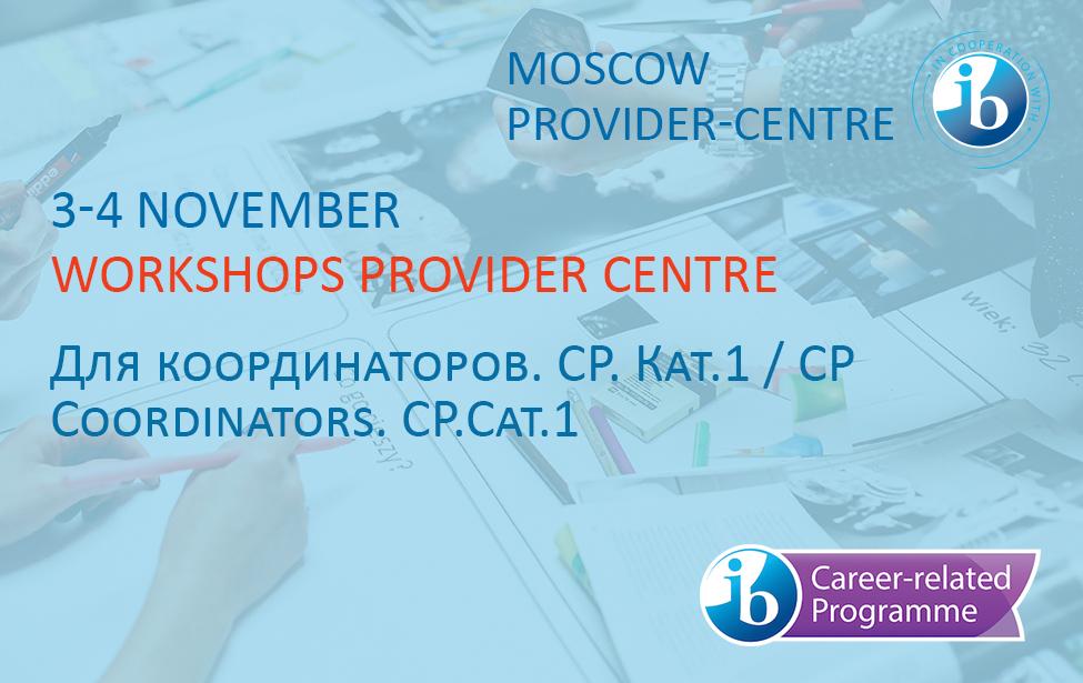 3-4 November. The IB workshops CP