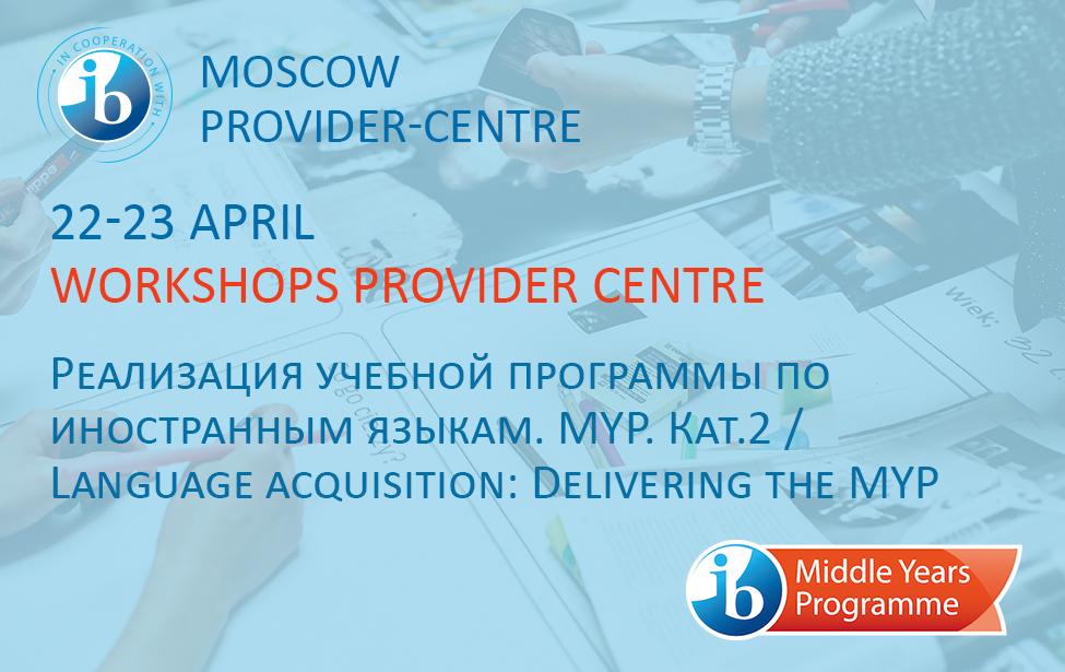 22-23 April. The IB workshops MYP