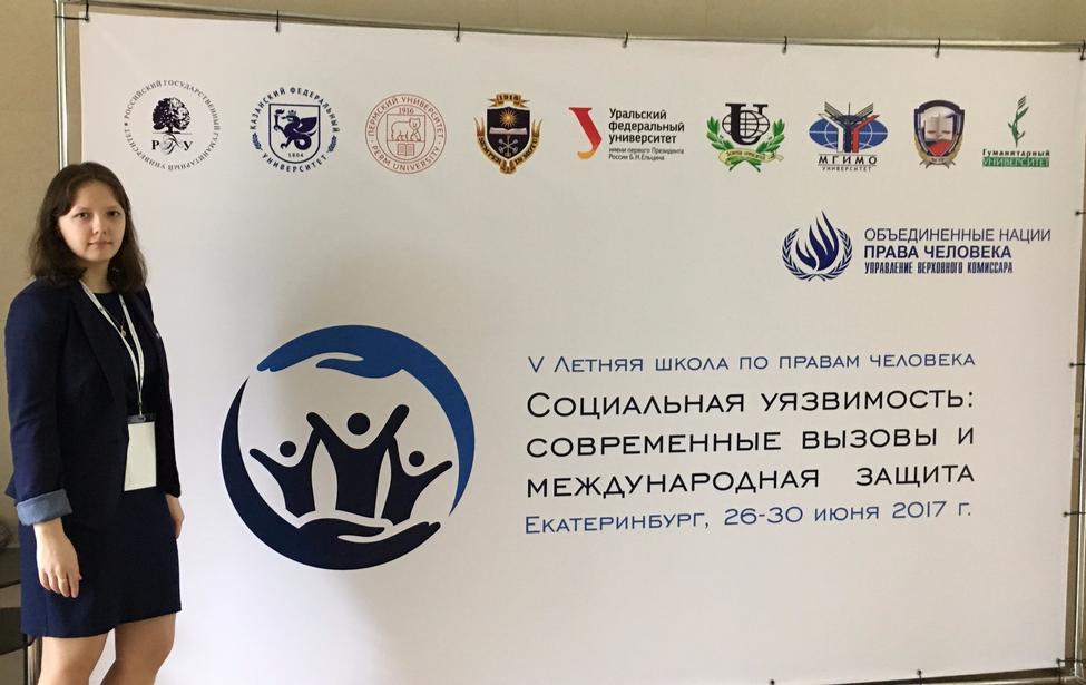 Летняя школа по правам человека