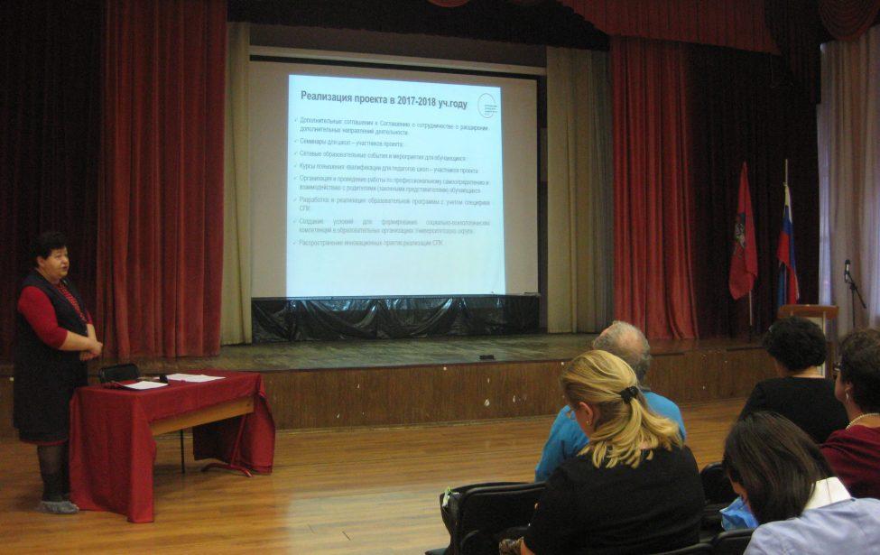 Организационные механизмы реализации социально-психологического профиля