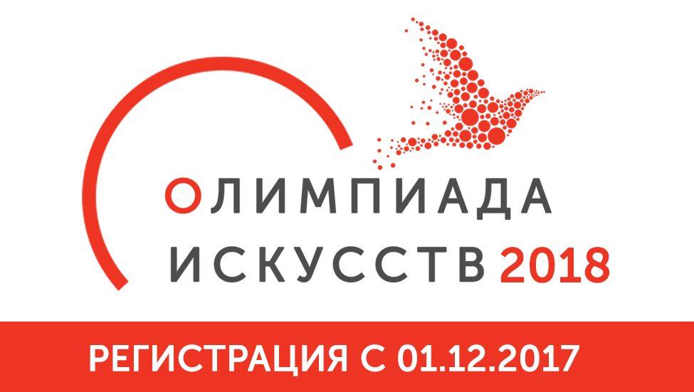 Олимпиада искусств— 2018