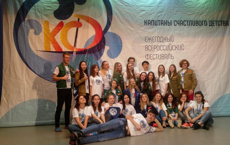 Всероссийский фестиваль студенческих педагогических отрядов «Капитаны счастливого детства».