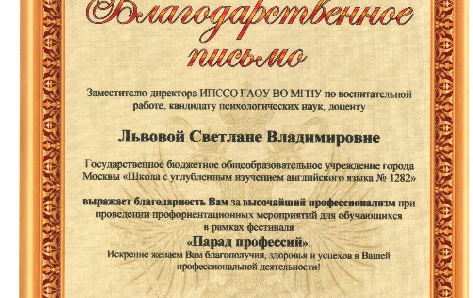 ИПССО принял участие вфестивале «Парад профессий»