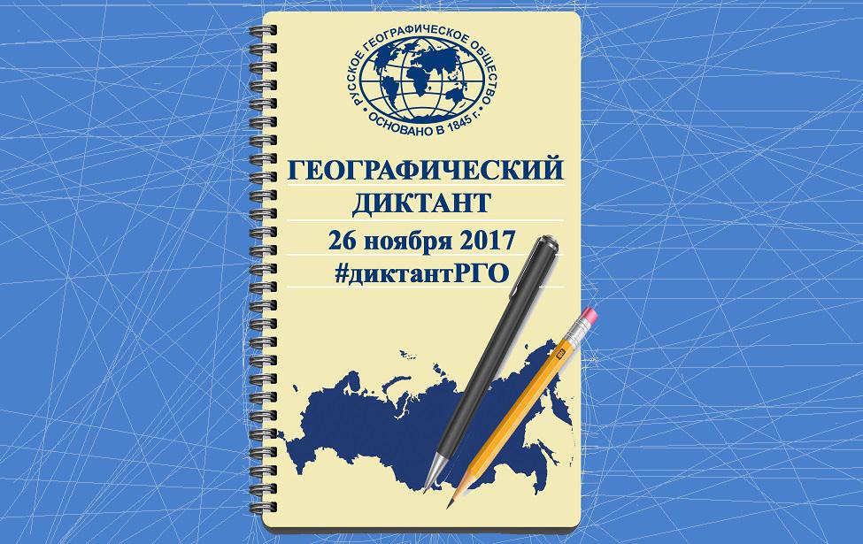 Всероссийский географический диктант!!!