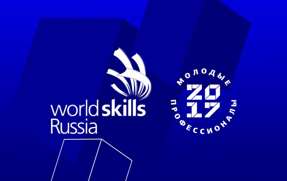МГПУ в финале Worldskills