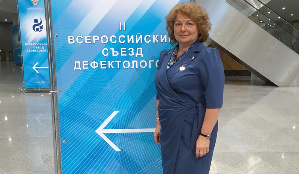 Медаль за вклад в российскую дефектологию