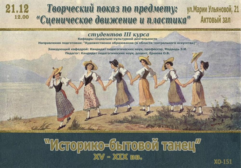 Историко-бытовой танец XV— XIX веков