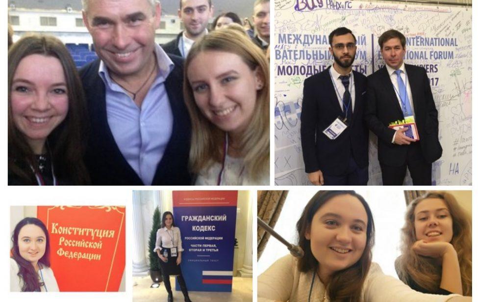 Молодые юристы России 2017