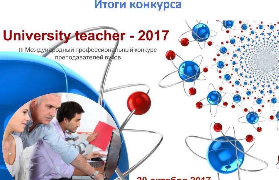 ПИФКиС на «University teacher – 2017»