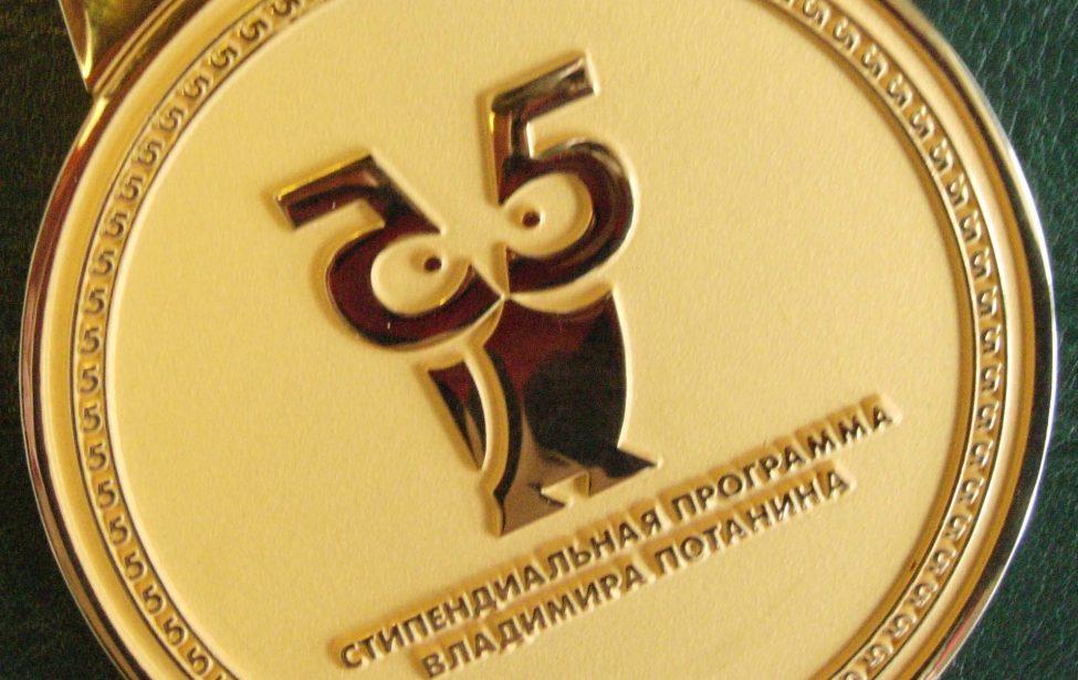 Поздравляем потанинских стипендиатов