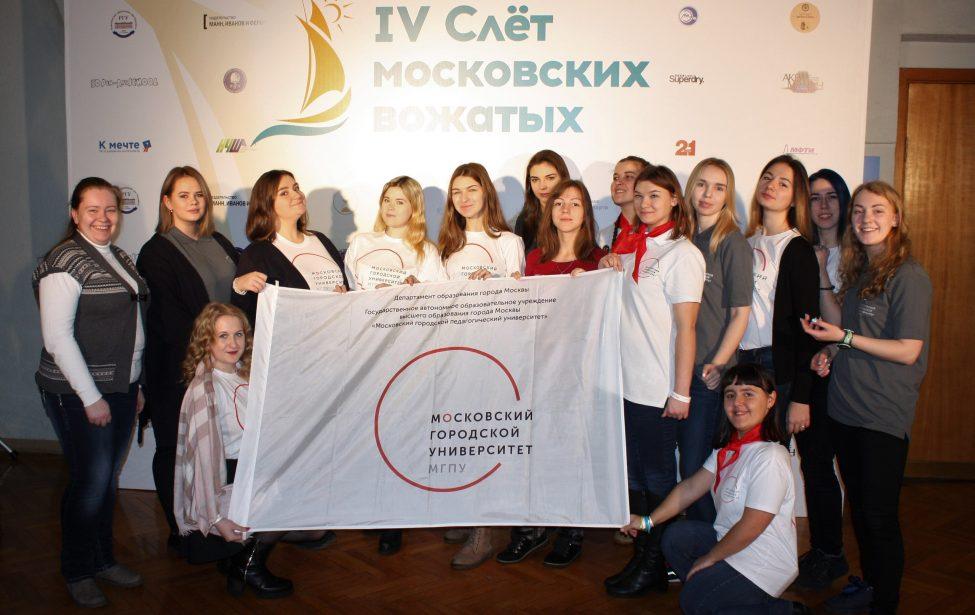 Слет Московских вожатых