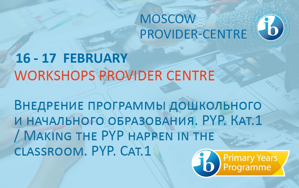 16-17 February. The IB workshops in February