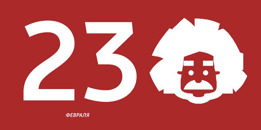 23февраля в«Старт-ПРО» и«Лаборатории ЭйнштейниУМ»