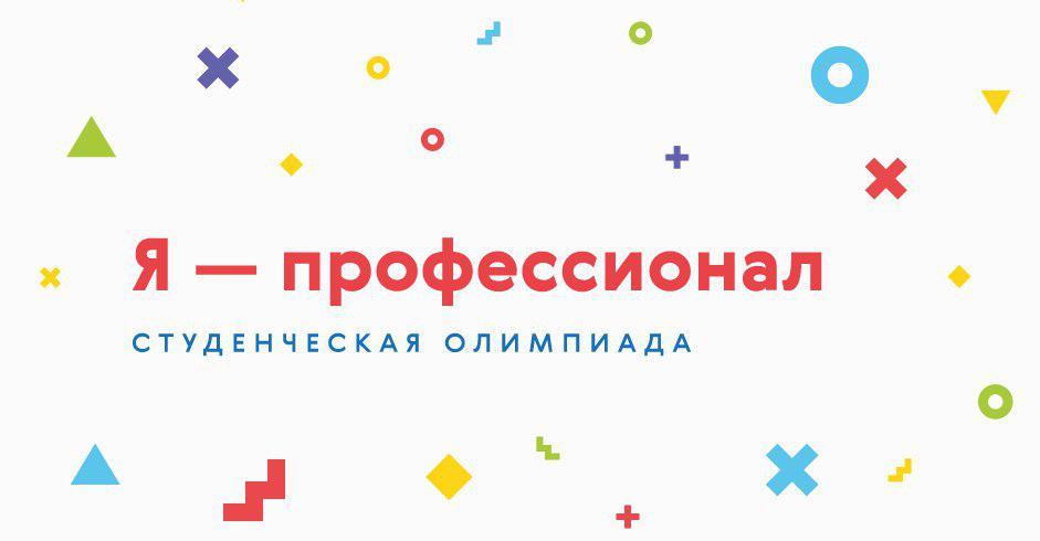 22 января начинается очный этап олимпиады «Я-профессионал»