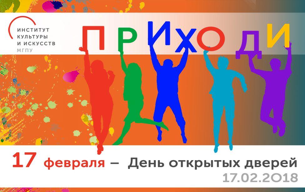 День открытых дверей в Институте культуры и искусств