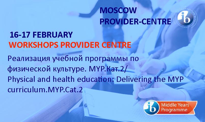 16-17 February. The IB workshops MYP