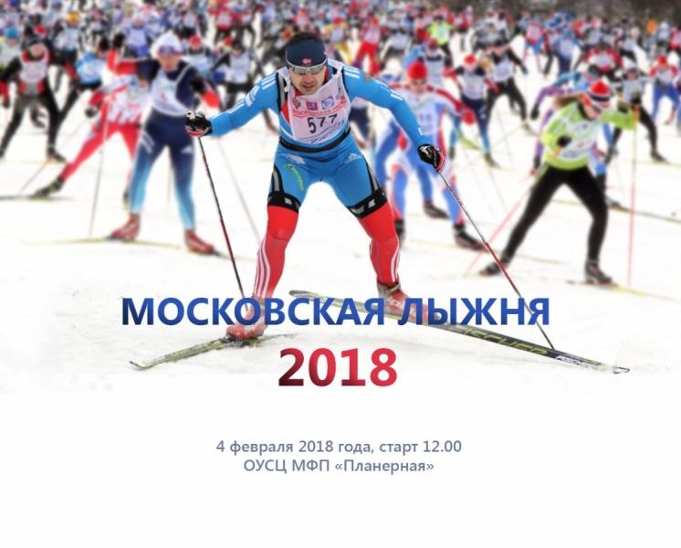 Московская лыжня 2018 ждет на своих трассах всех желающих