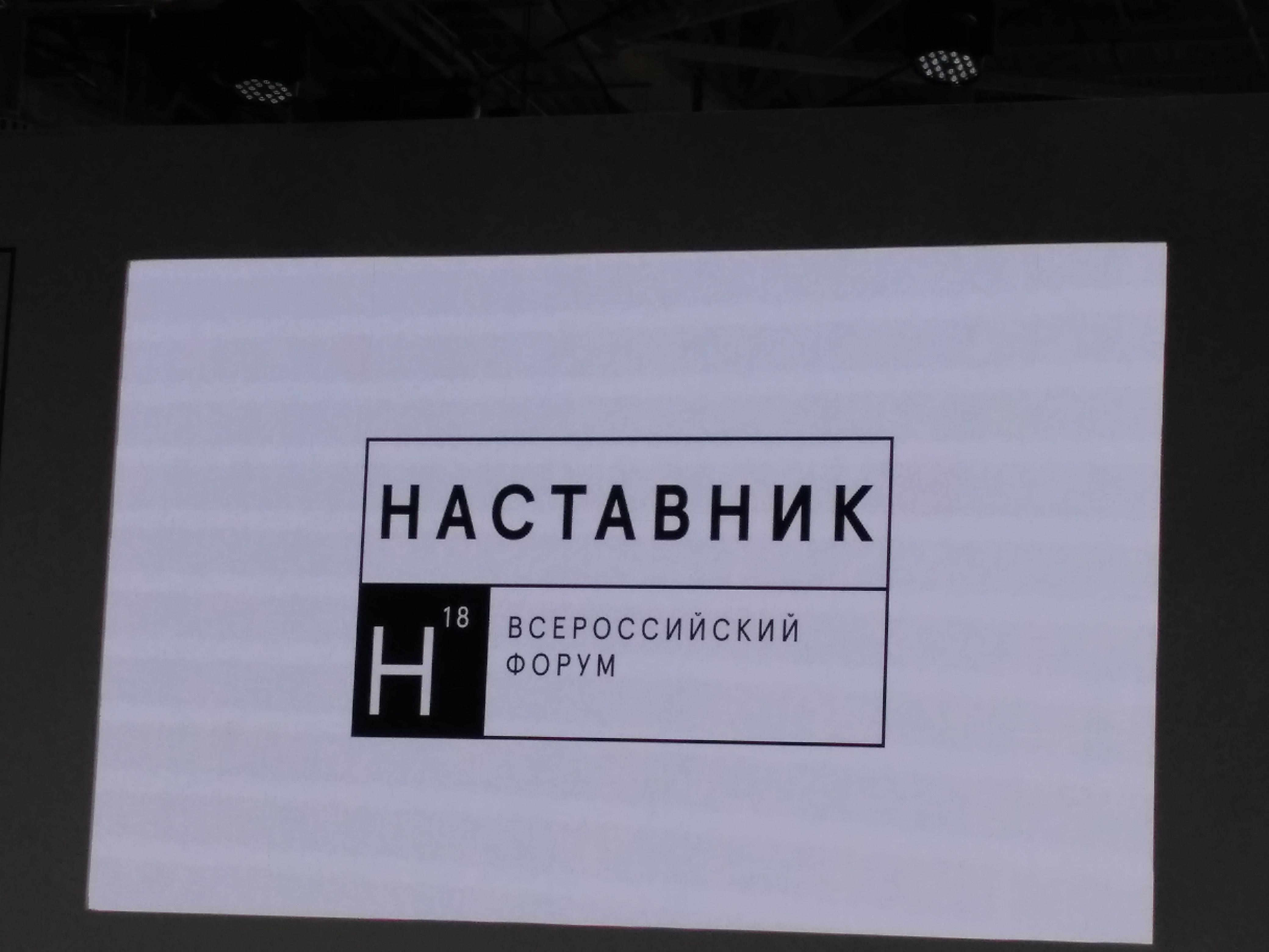 Первый всероссийский форум «Наставник»
