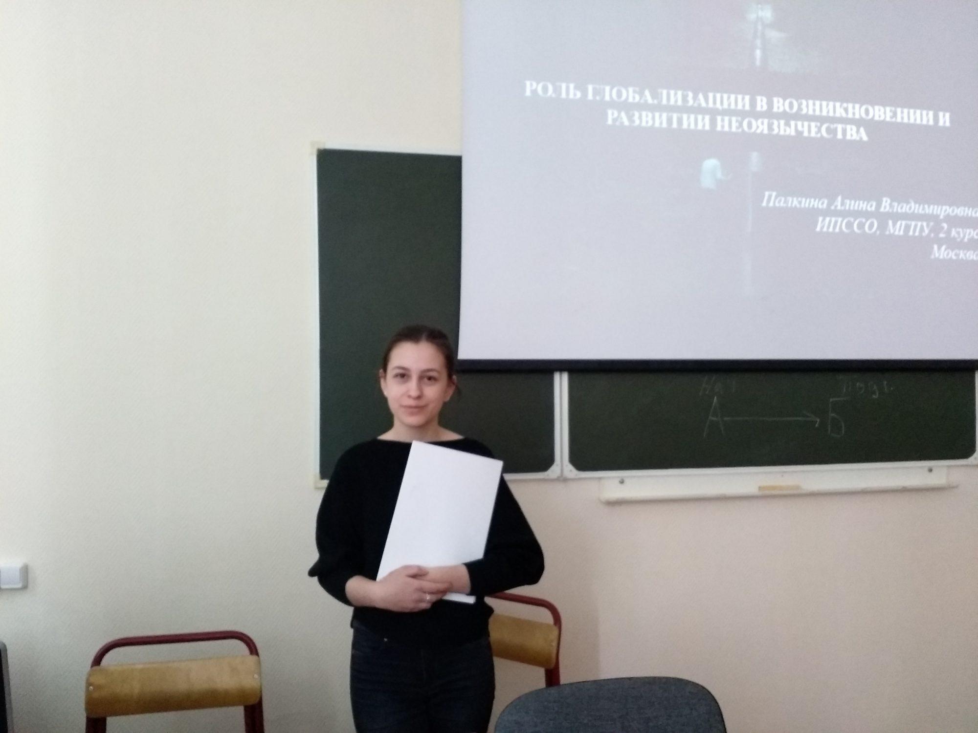 IМеждународная студенческая конференция «Актуальные проблемы личности, образования иобщества вконтексте социально-гуманитарных наук»