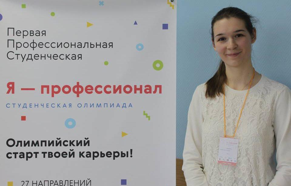 Cтудентка МГПУ— победитель олимпиады «Я-профессионал»