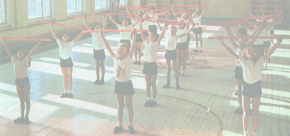 дети школа физкультура