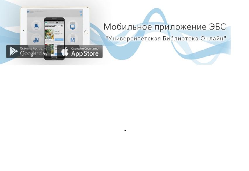 Мобильное приложение ЭБС «Университетская библиотека онлайн»