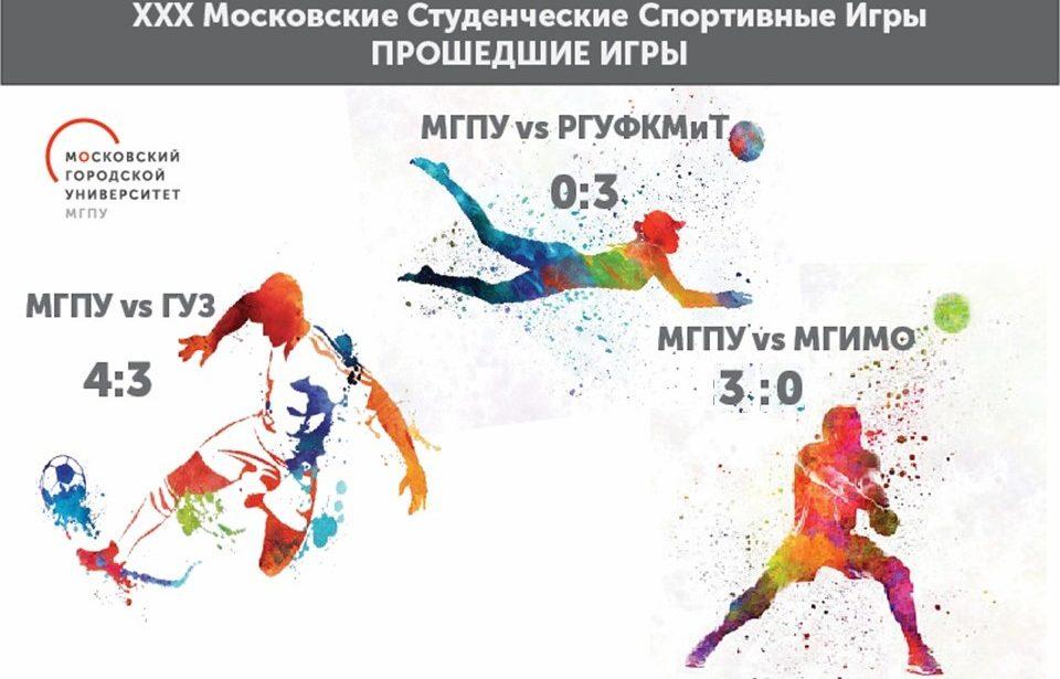 Возобновились XXX Московские студенческие спортивные игры