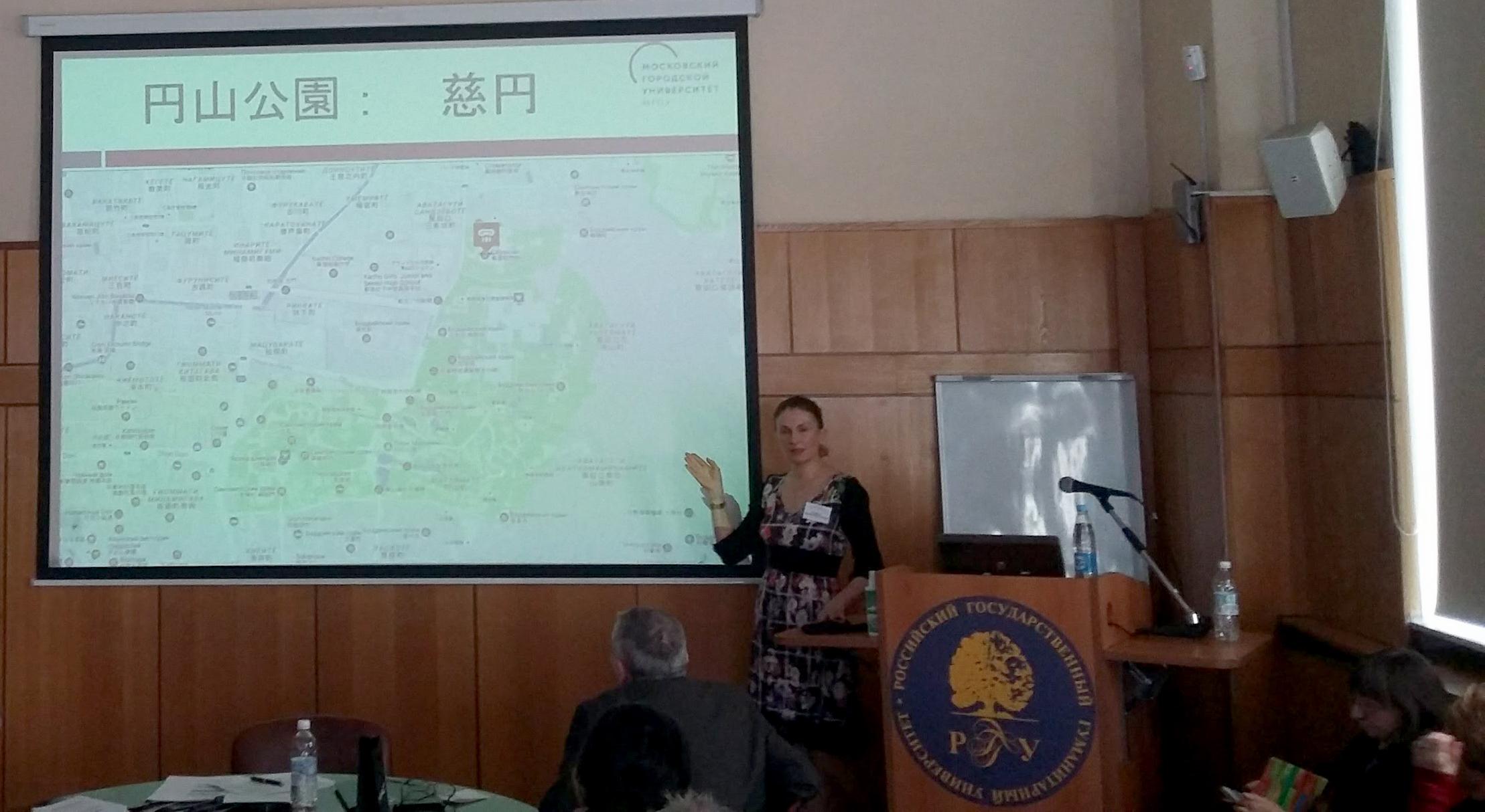 Завкафедрой японского языка представила МГПУ наконференции «История икультура Японии»