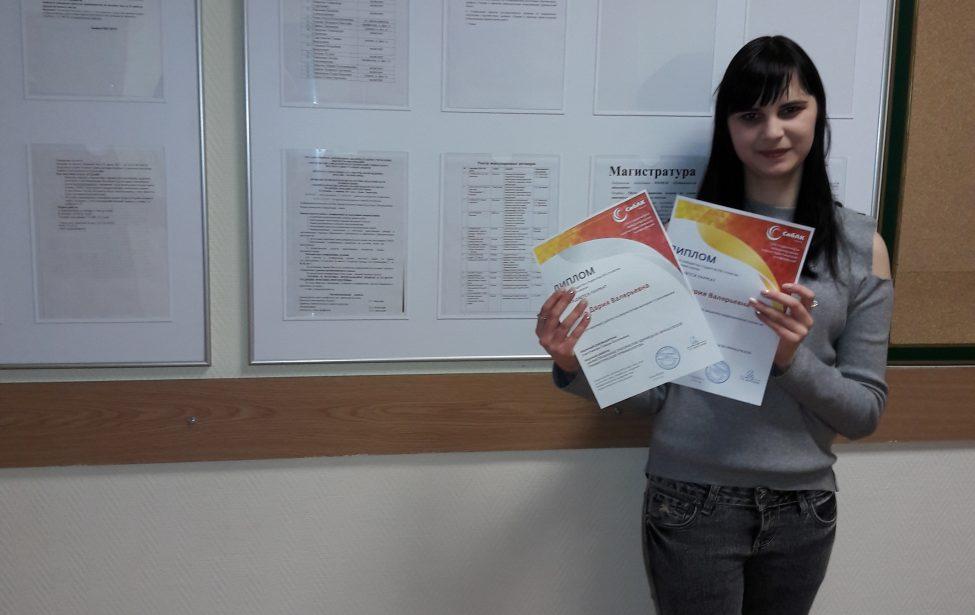Студентка ИИЯ — лауреат Международной научно-практической конференции