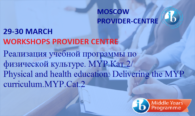 29−30 March. TheIB workshops MYP