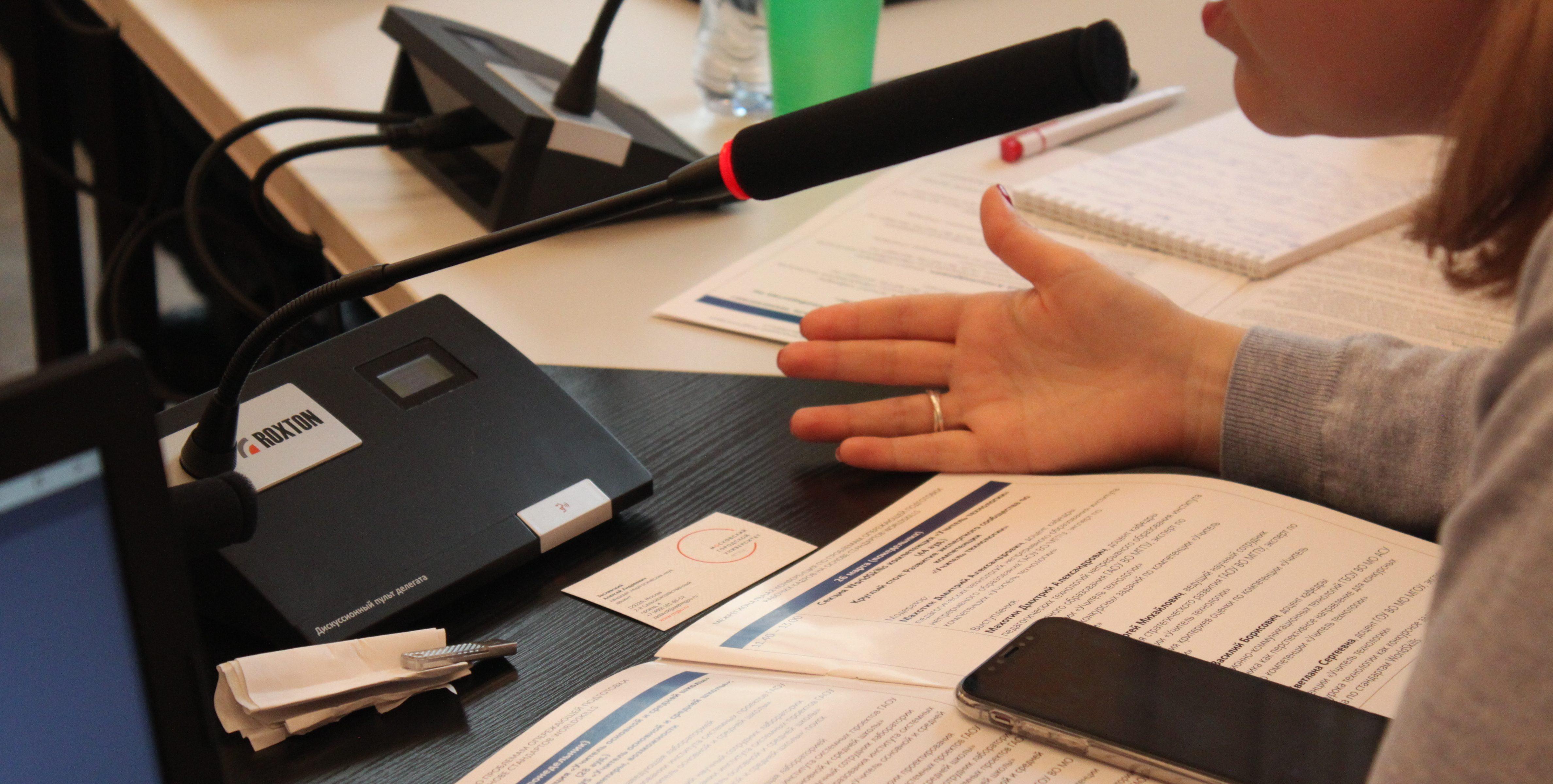 Межрегиональная конференция попроблемам опережающей подготовки рабочих кадров наоснове стандартов WORLDSKILLS