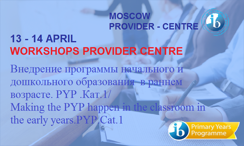 13−14 April. The IB workshops PYP