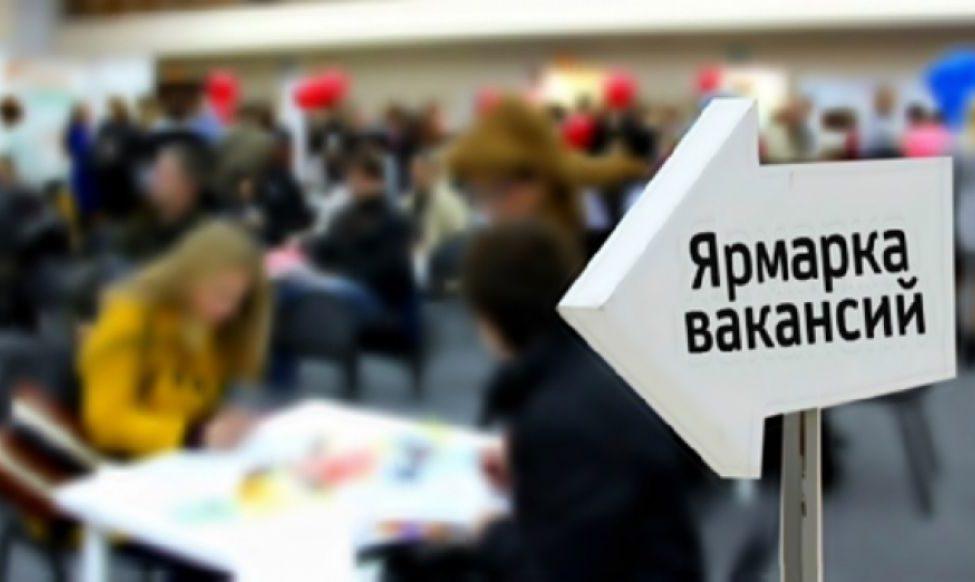 Ярмарка вакансий в Московском городском