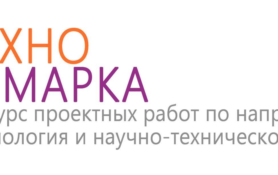 Конкурс «ТехноЯрмарка» в«Старт-ПРО»