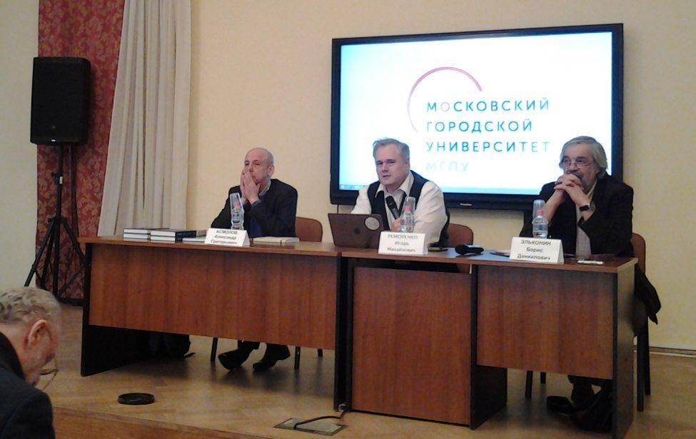 Итоги встречи врамках постоянного действующего семинара МГПУ: «Блеск инищета системно-деятельностного подхода»